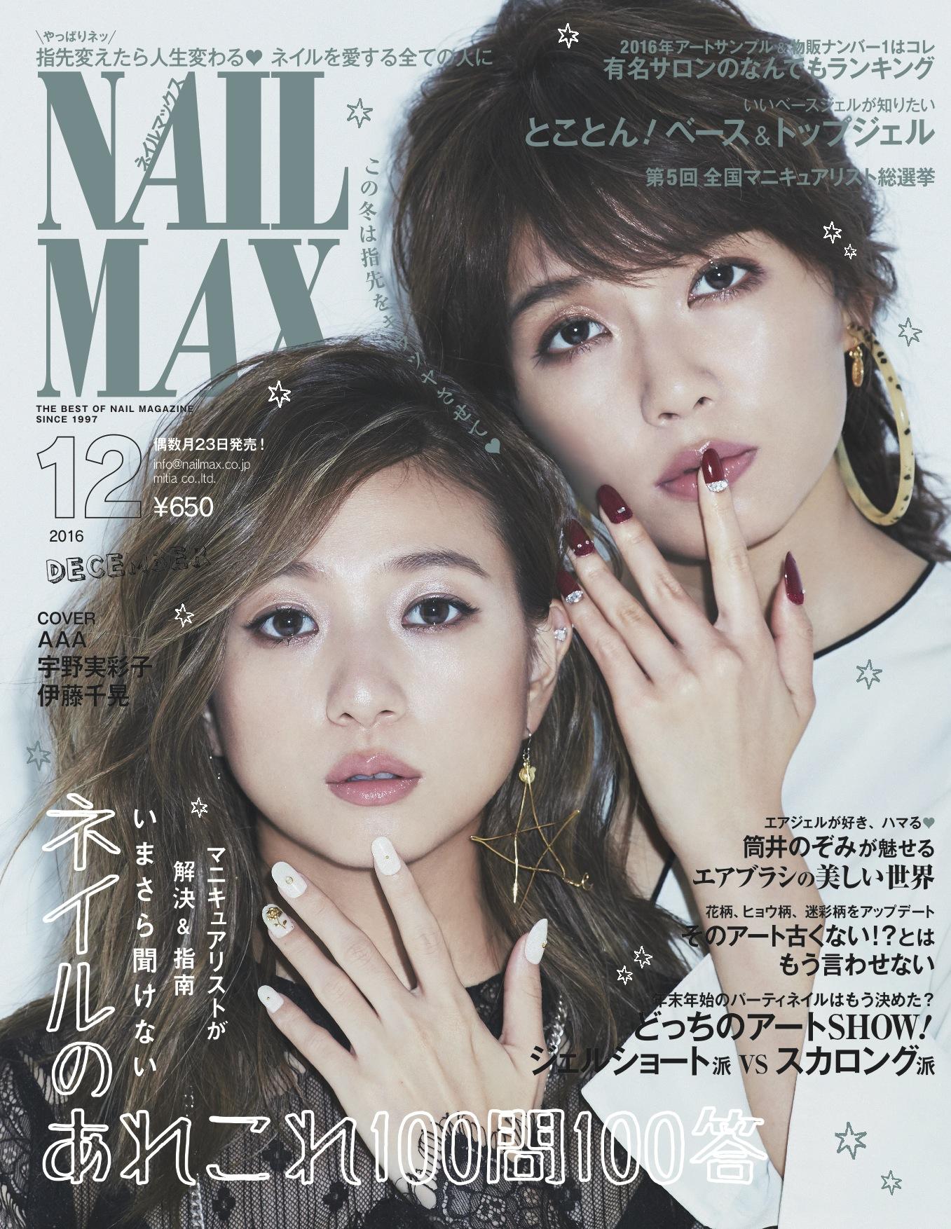 NAIL MAX 2016年12月号