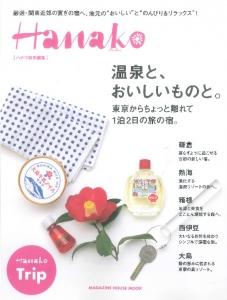 HanakoMOOK表紙-1