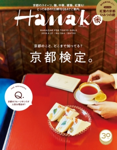 Hanako.1164