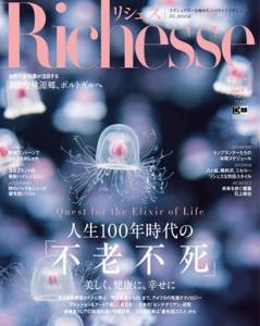 Richesse2018年9月28日発売号
